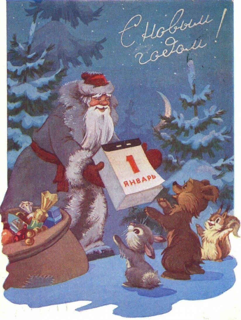 Поздравление, старая открытка с наступающим новым годом