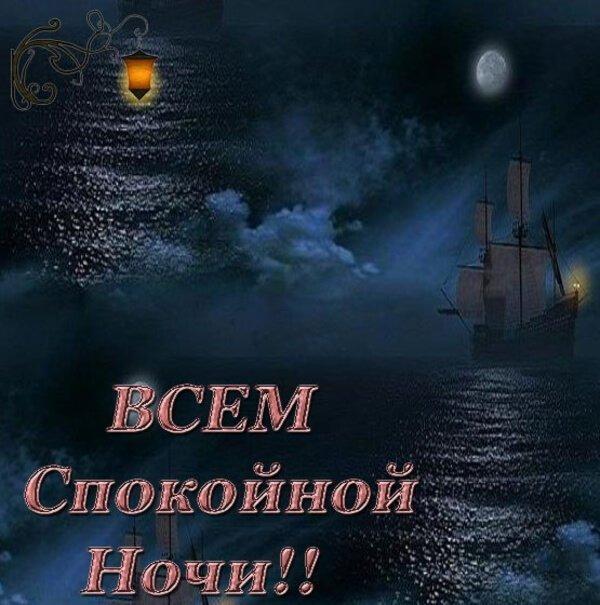 Спокойной ночи группа открытки