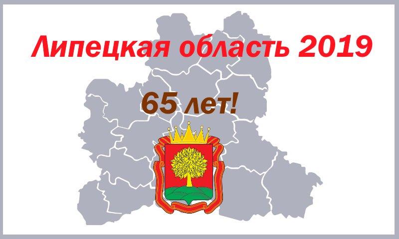 Картинки к 65 летию липецкой области, вот октябрь