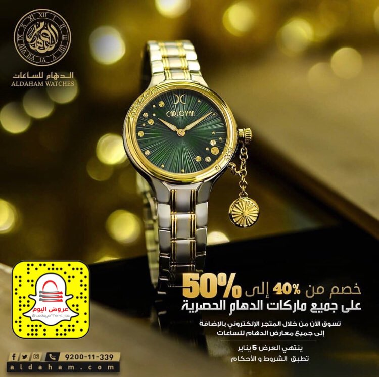 f2bd4ed59 الدهام_للساعات hashtag on Twitter