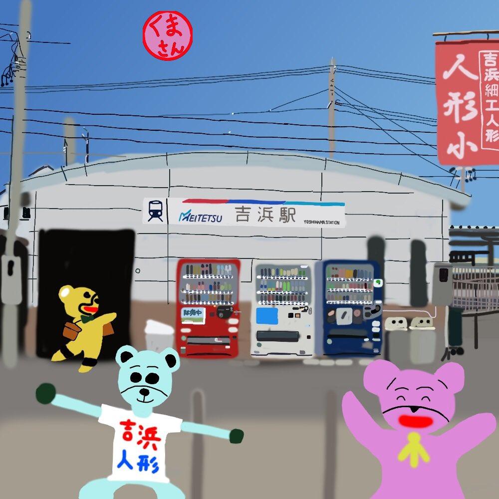 旅するくまさん744「吉浜駅」 #絵 #マンガ #イラスト #旅 #夢 #空想 #くまさん #エッセイ #ほぼ日 #愛知県 #高浜市 #吉浜駅 #journey #bear #drawing #dream #illustration #essay #aichi #takahamacity #yoshihamastation 吉浜人形より気になるスポットを見つけ、そっちに行くくまさん達なのでした https://t.co/vOGTvBdCKY