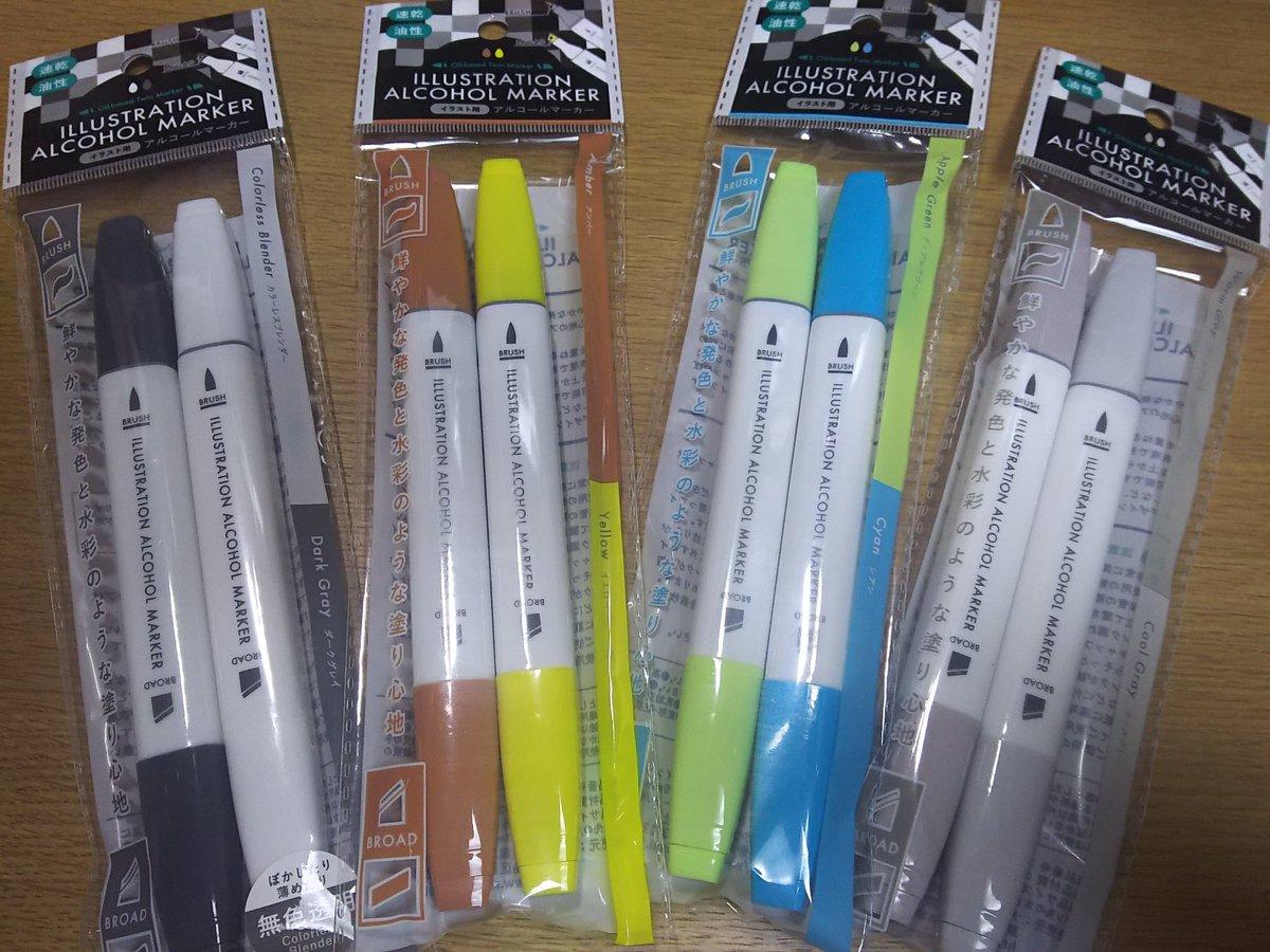 test ツイッターメディア - ダイソーでコピックみたいなペン発売して賑わってましたよね! 結局私は拝めなかったのですが…なんと! 今日セリアで類似ペン発見! 思わず買ってしまった~(笑)  棚が二つ空いてたから、たぶんそこにピンクが…。 #セリア  #コピック https://t.co/Mkh3PBflQq