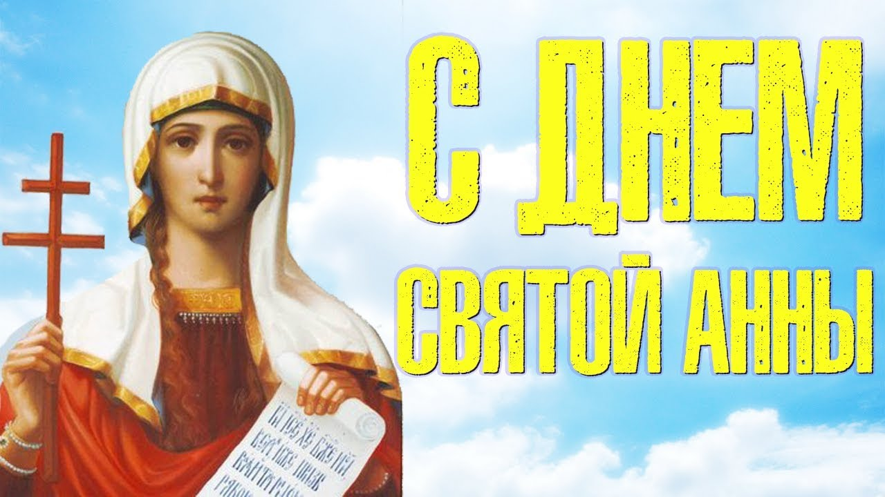 С днем ангела анна открытки, стихах дню