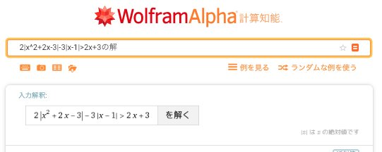 wolfram alpha japan wolframalphajp twitter