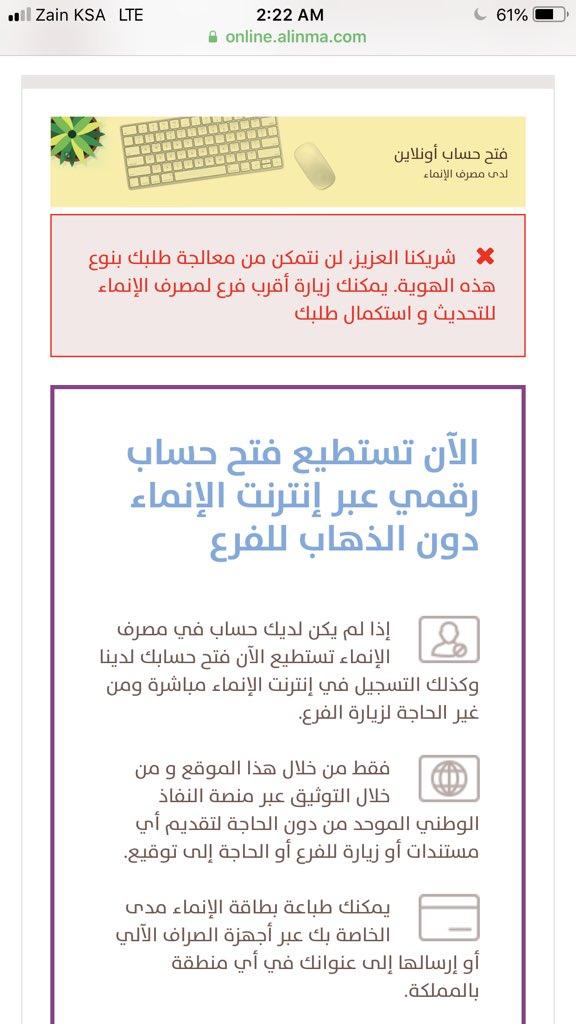 مصرف الإنماء Na Tviteru بطاقة المسافر كل ما تحتاجه للسفر لفتح حساب رقميا عبر الإنترنت اضغط على الرابط أدناه Https T Co Byfwahceow
