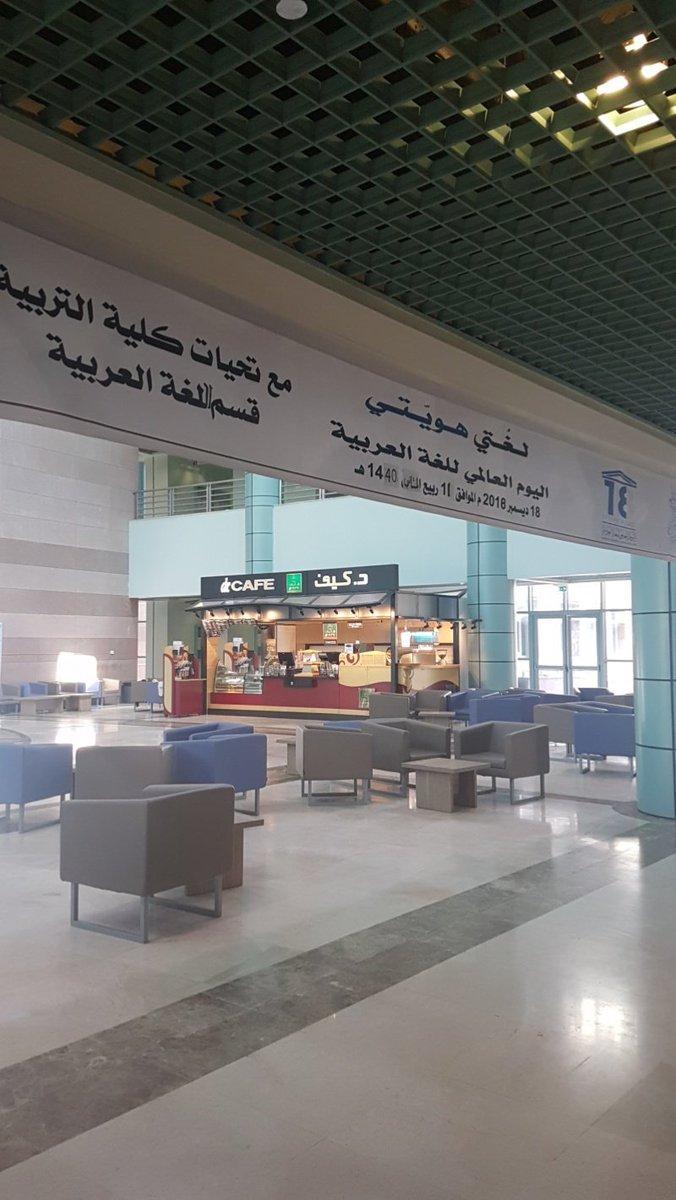 جامعة الأمير سط ام Twitterissa كلية التربية بالدلم تحتفي باليوم