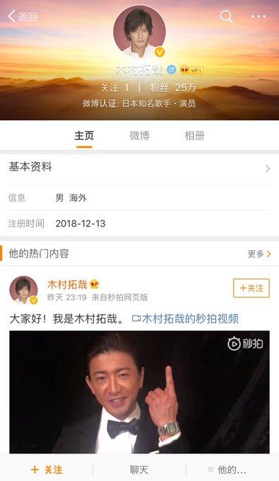 Weibo 木村 翻訳 拓哉