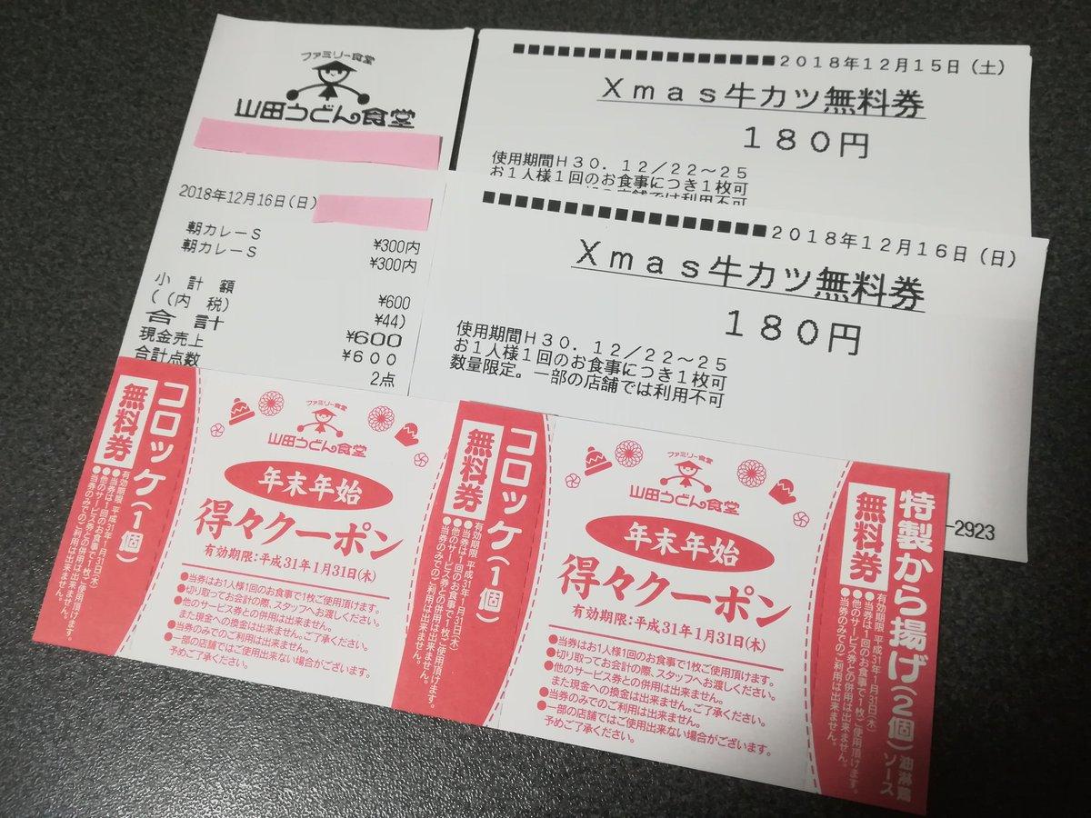 つい最近、山田うどんの朝メニューが最高(´▽`*)✨🍀 ミニうどん🍜とミニカレーカレー🍛のセットが大好き♪朝なら300円でお腹いっぱい∩(´∀`)∩✨🙌 この日は何やら沢山チケットを貰っちゃいました♪ #山田うどん  #朝メニュー