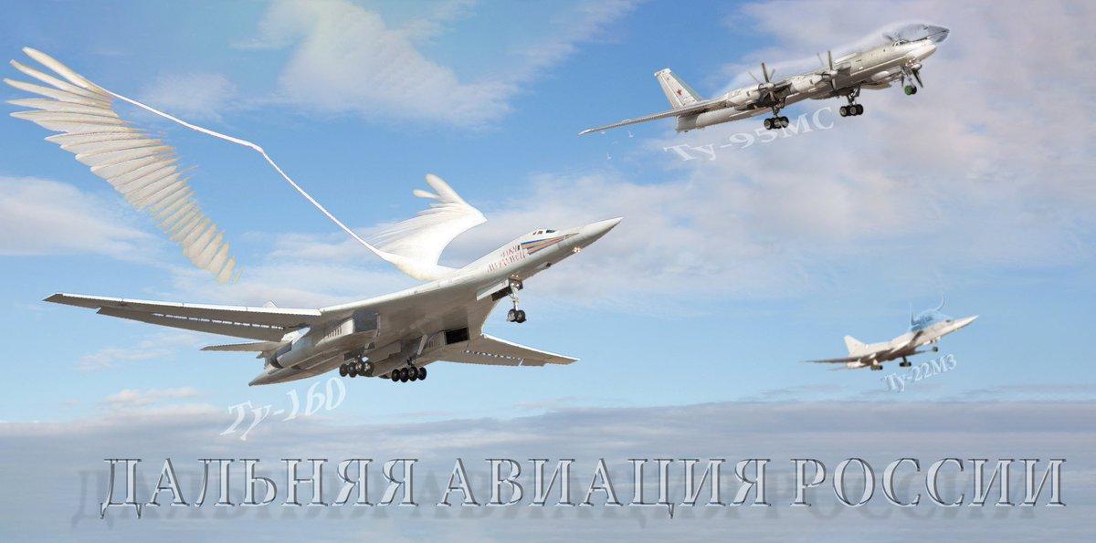 Поздравить с днем дальней авиации ввс россии