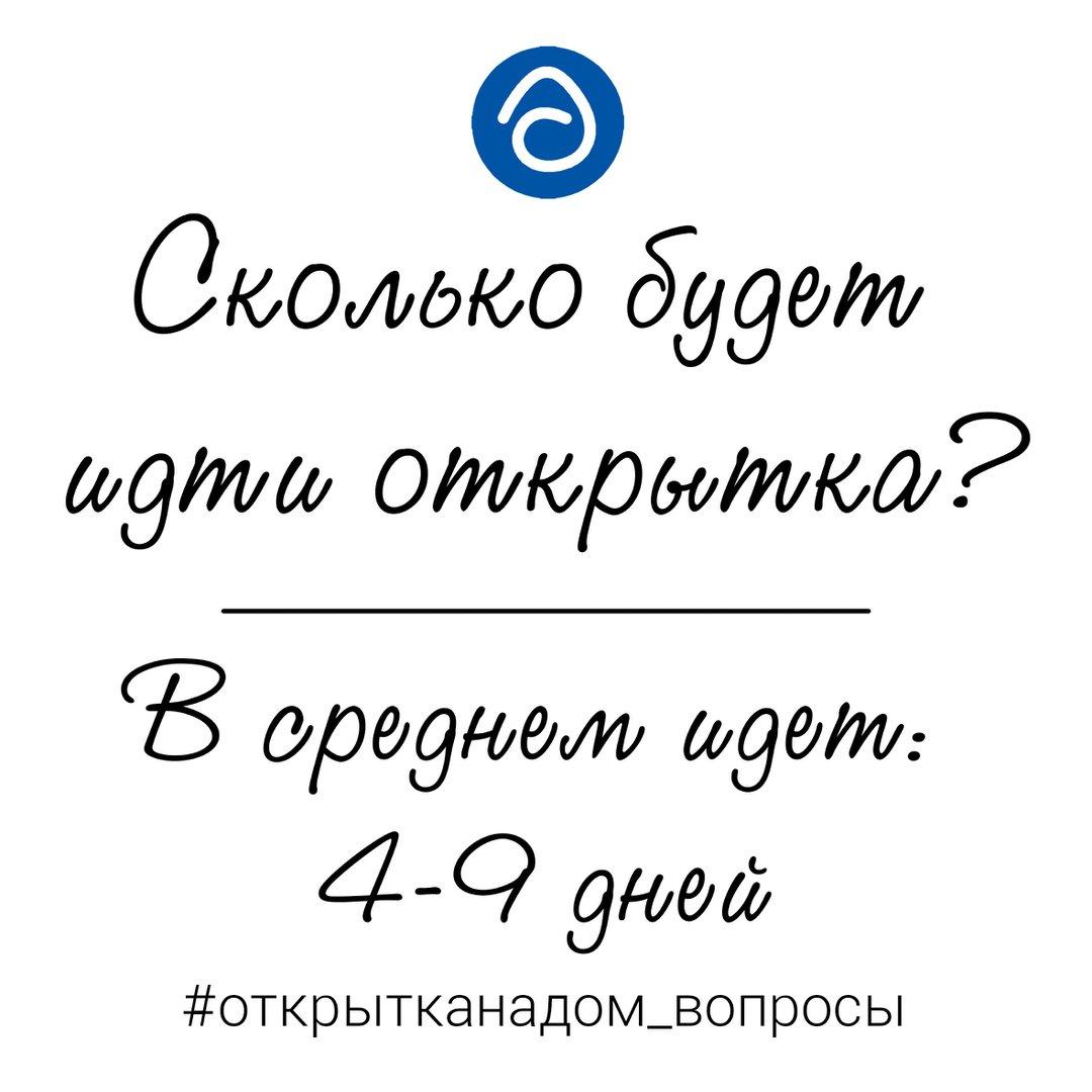 сколько идет открытка по россии хватает жизни хорошей