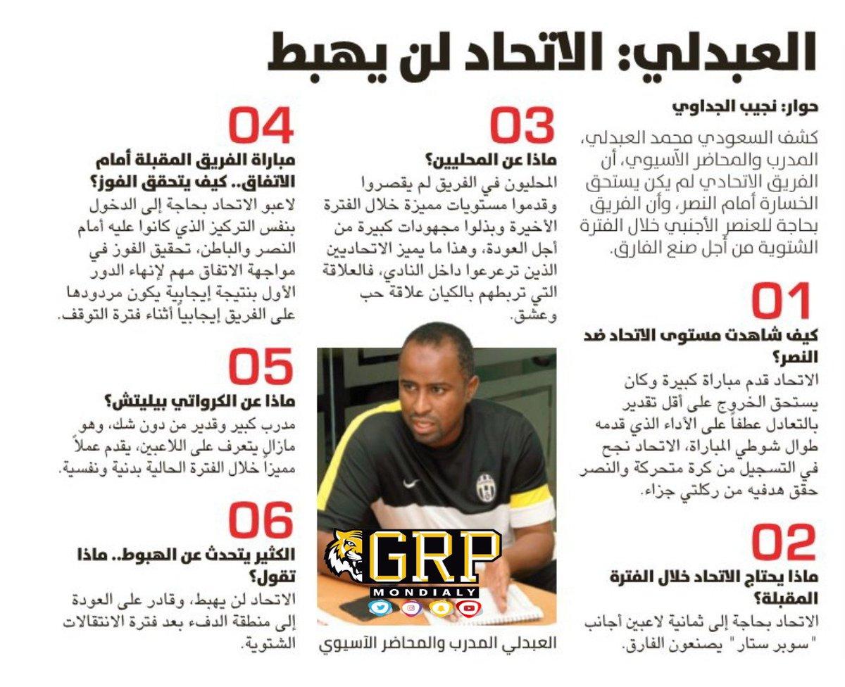 باسم اليامي/الاتحاد بحاجة لوصفة سحرية حتى لايهبط.العبدلي/الاتحاد لن يهبط.!.!.!