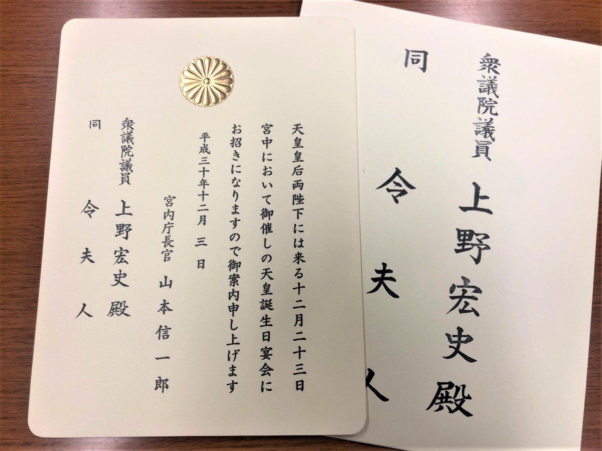平成 の 天皇 誕生 日