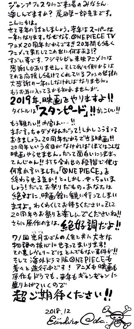 """ONE PIECE.com(ワンピース) on Twitter: """"#ジャンプフェスタ スーパー ..."""