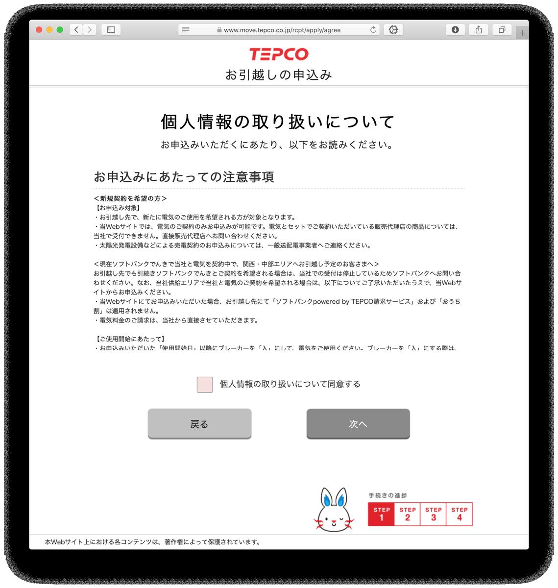 東京 電力 エナジー パートナー 電話 番号