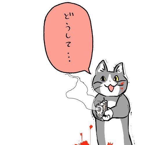 どうして 現場 猫