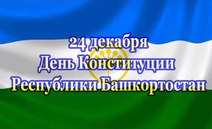 красоты, поздравление главы с днем конституции республики башкортостан молодец