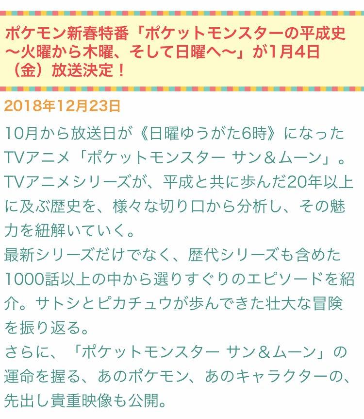 ポケモンセンターNAKAYAMA on Tw...