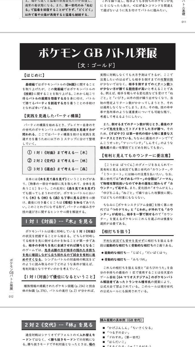 """ゴールド on Twitter: """"『ポケモンバトル:ノスタルジア』 【ポケモン ..."""