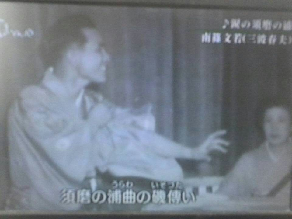 """ロケット on Twitter: """"涙の須磨の浦 南篠文若( #三波春夫 ) #昭和は ..."""