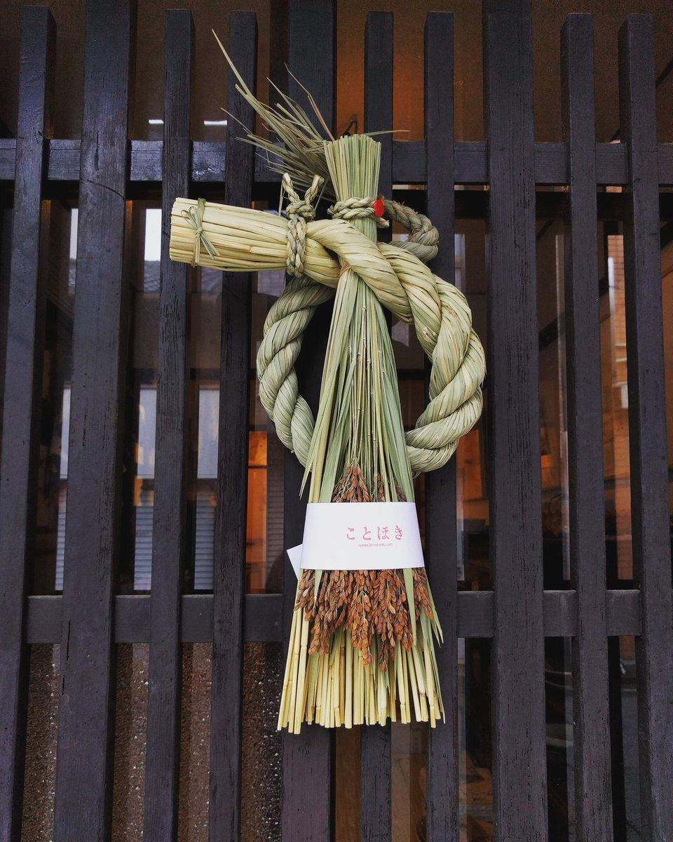 ことほきのお飾りは、もう1種類「玉しめ飾り」も入荷しています。 縦約45×横約25cmの寸法で、後ろに紐がついてますので、ひっかけて飾っていただけます。 赤色の稲穂が美しく、晴れやかなお正月にぴったりです。 白色の紙巻を取って、飾ってください。 #ことほき #お飾り #正月飾り #nowaki #京都