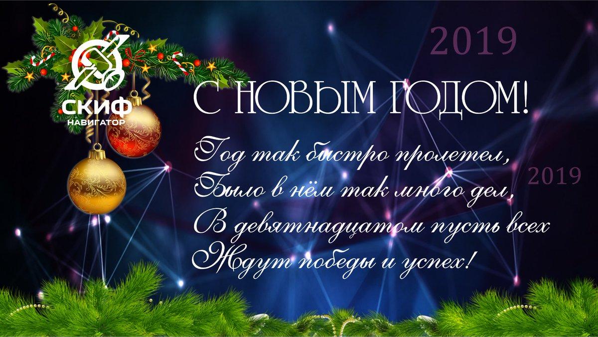 Поздравление желаем в будущем году