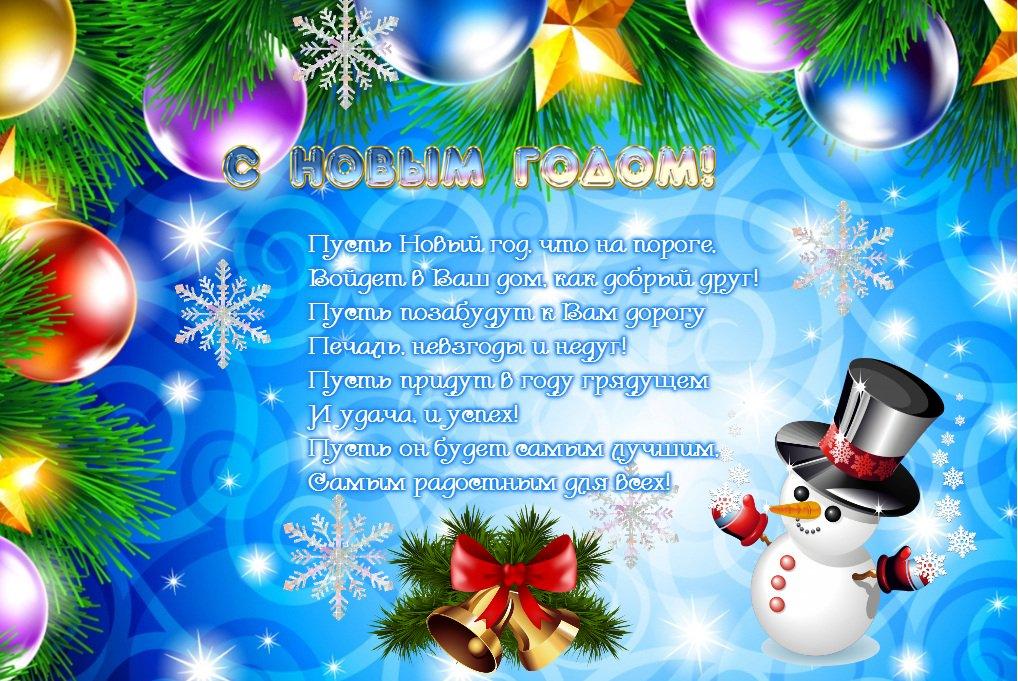 Картинки про, поздравление на новый год коллегам в открытках и стихах