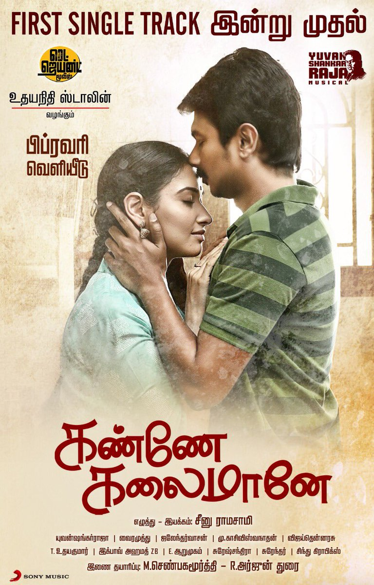 KanneKalaimaane new movie EndhanKangalai melody from Udhayanidhi stalin and tamannaah-composed by yuvan shankar raja