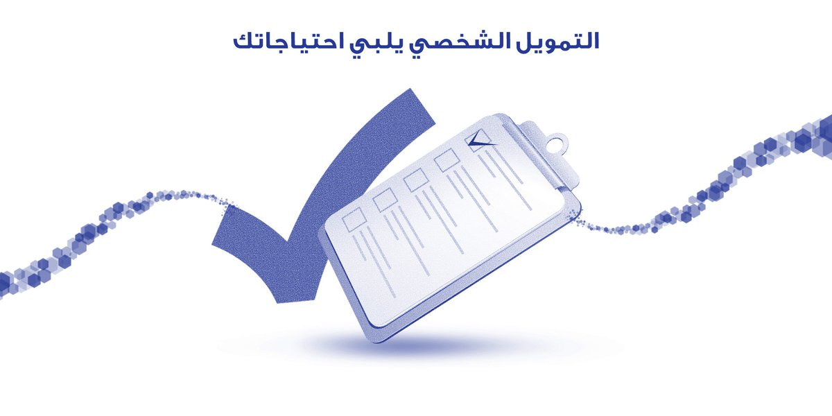 مصرف الراجحي Su Twitter التمويل الشخصي يساعدك على تحقيق أهدافك و يلبي طموحاتك للمزيد Https T Co 0lo8b32k1k