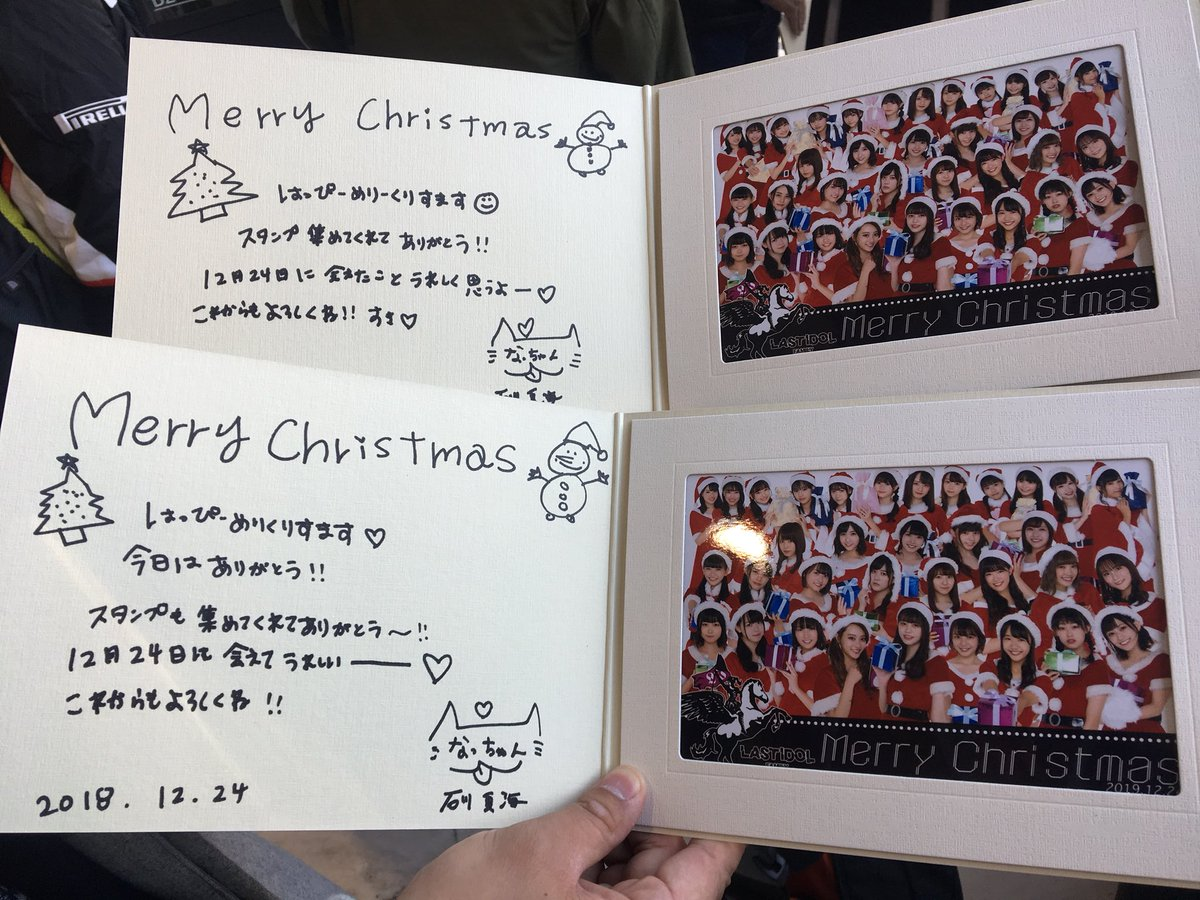 なっちゃんのクリスマスカードGetしました🎄  なっちゃん推しになっちゃんのクリスマスカードが渡ってよかった😭  #僕らの石川夏海  #石川夏海
