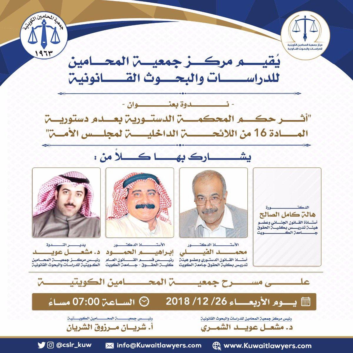يسر مركز جمعية المحامين الكويت...