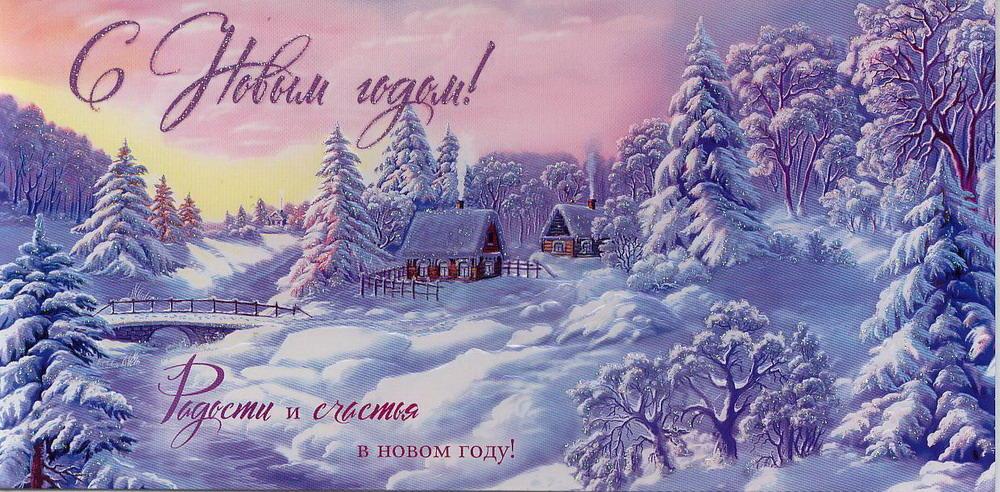 Красивые открытки на новый годом