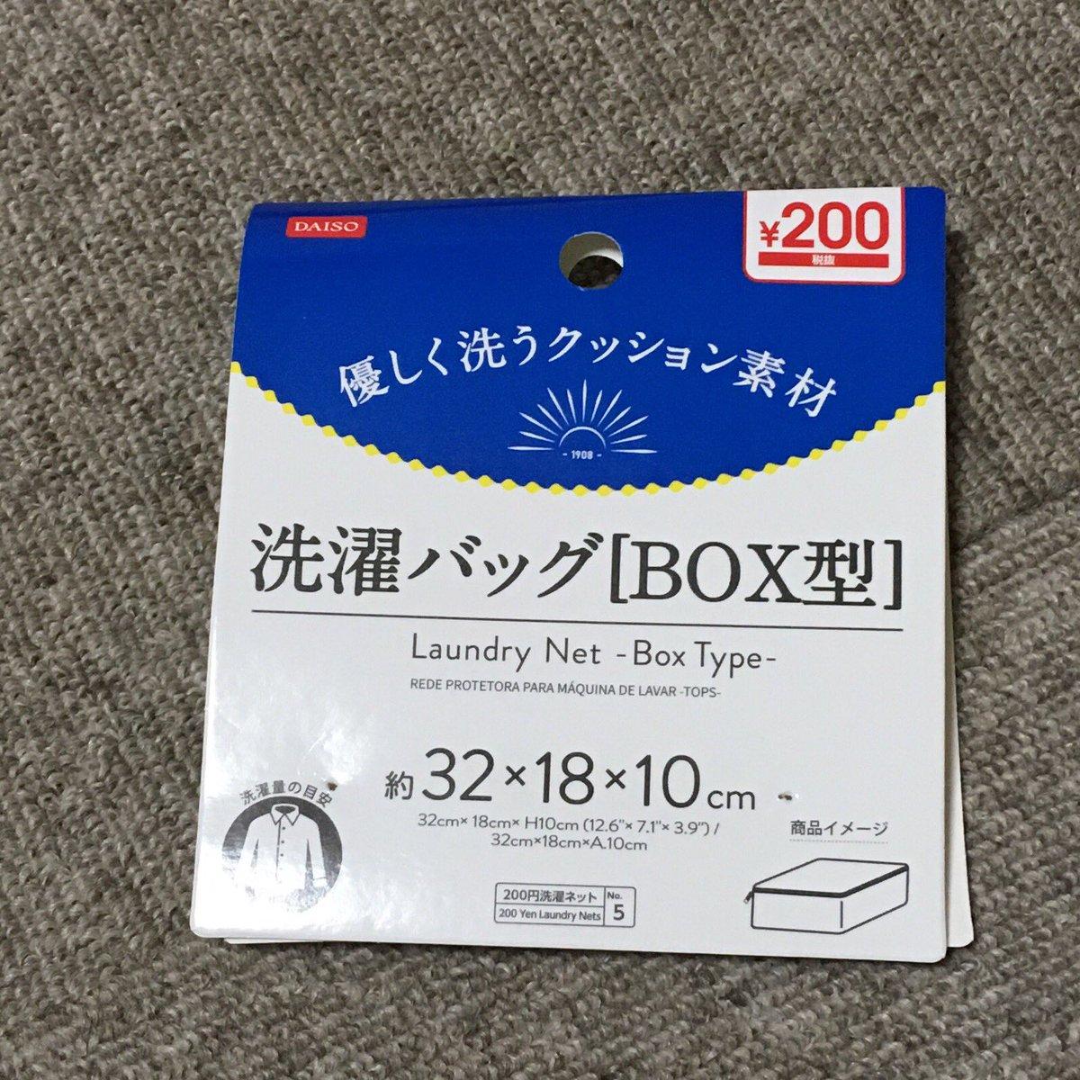 test ツイッターメディア - 洗濯用のネットで200円だけれど、ペンギン??が可愛いくて買っちゃった?? 旅行に行く時にでも使います?? #ダイソー https://t.co/udcp9wy7QH