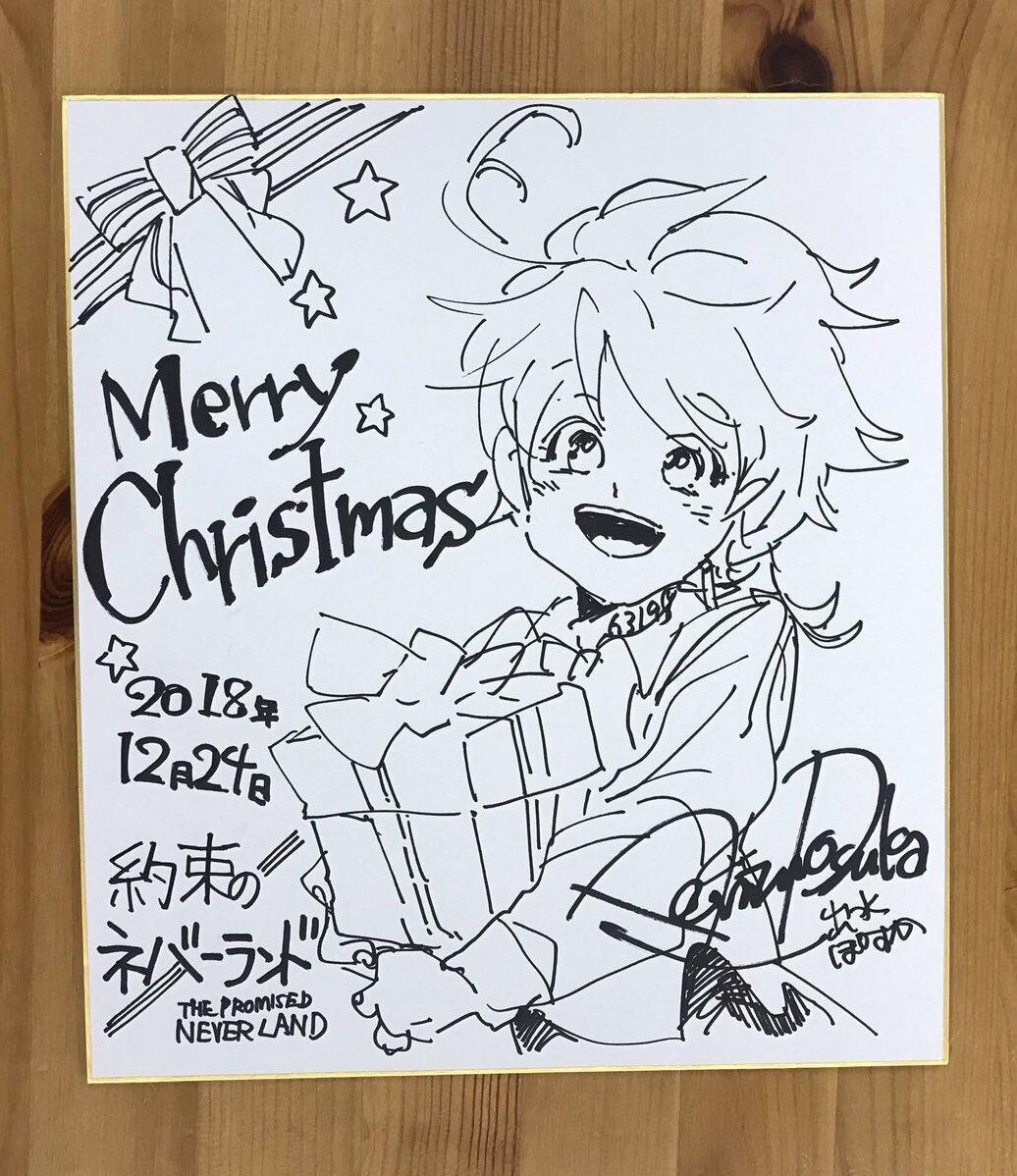 【🎄約ネバ Xmasプレゼントキャンペーン‼︎🎄】 #約ネバ から、みんなにとっておきのクリスマスプレゼントッ‼︎  🎁その1 ①@yakuneba_staffをフォロー ②このツイートをRT  で、出水ぽすか先生描き下ろしSPサイン色紙を抽選で1名にプレゼント‼︎  よい子のみんな、ぜひ応募を‼︎ 締切 12/30 23:59 https://t.co/mrcI3xEotT