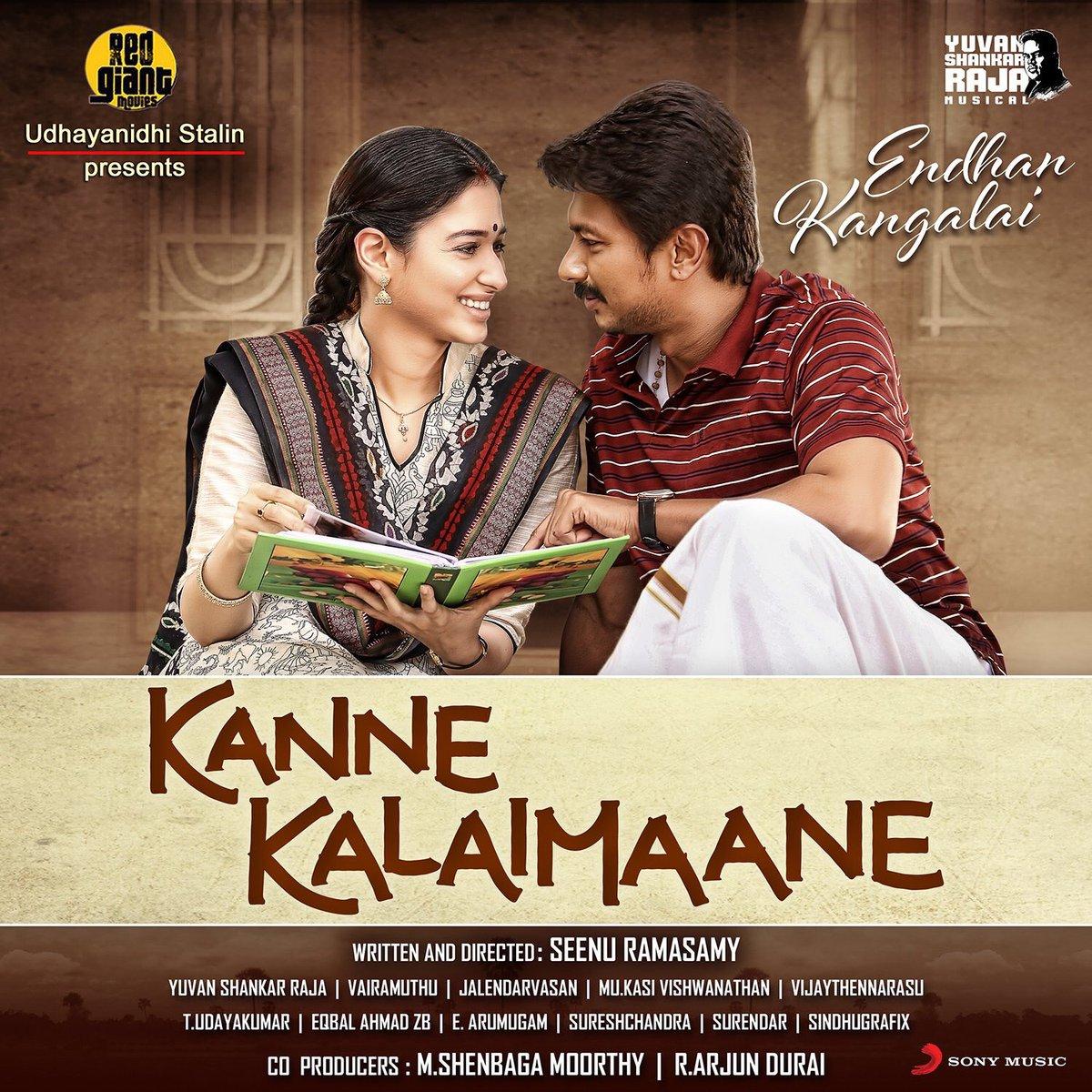 Kanne Kalaimaane releasing on February First Single Track EndhanKangalai melody -composed by yuvan shankar raja