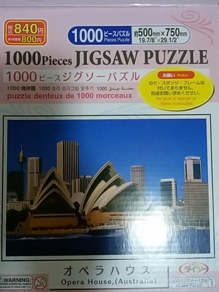 test ツイッターメディア - 時代は進んでる。  100均で千ピースパズルが買えるようになったらしい  800円。100均じゃねーしwwww  これは買って見ねばと!!  写真もう少し綺麗な奴がいいなと思ったけど、ダイソー製品に高望みはしないさ!  やるぞ(。+・`ω・´)キリッ  #ダイソー #ジグソーパズル https://t.co/JKPpwtvcKC