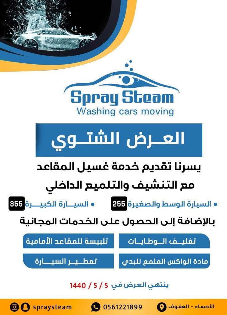 Spray Steam Spraysteam Twitter
