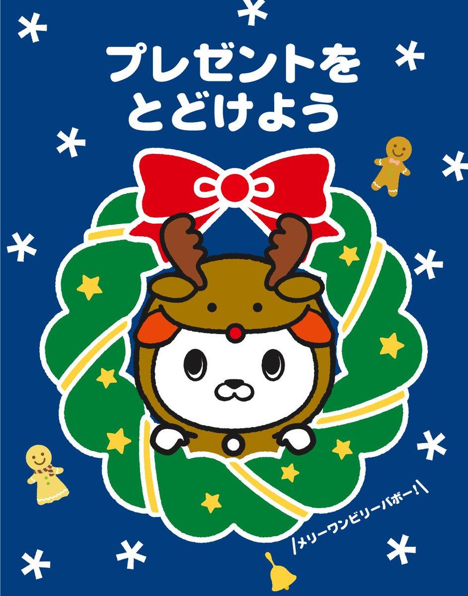test ツイッターメディア - ☆★☆Merry Xmas☆★☆  プレゼントをとどけよう♪  #キャンドゥ #100均 #クリスマス #CHRISTMAS #Xmas #はっ犬ワンドゥ https://t.co/JGQVFsC9aY