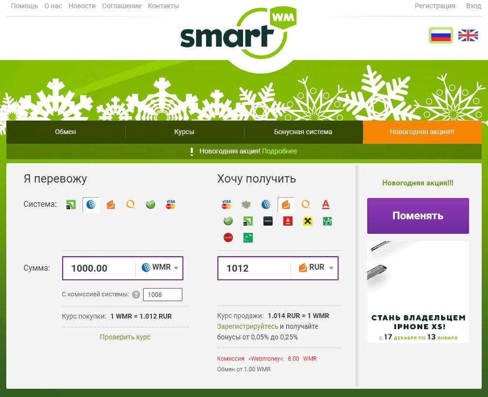 smartwm.biz