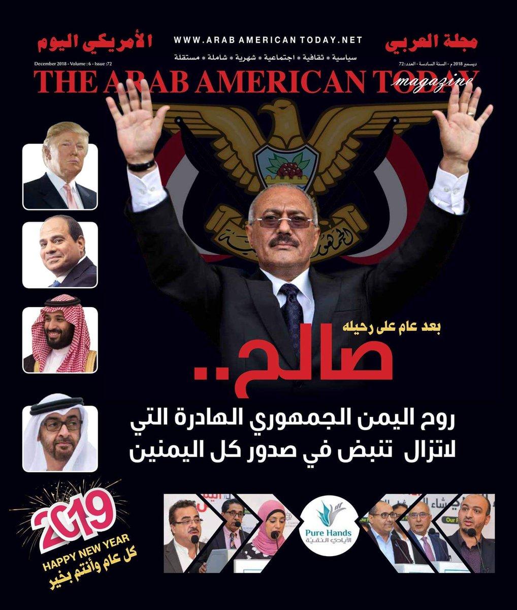 """مجلة أمريكية تفاجئ الحكام والجميع بظهور مفاجئ للرئيس اليمني الأسبق """"صالح"""" في أمريكا"""