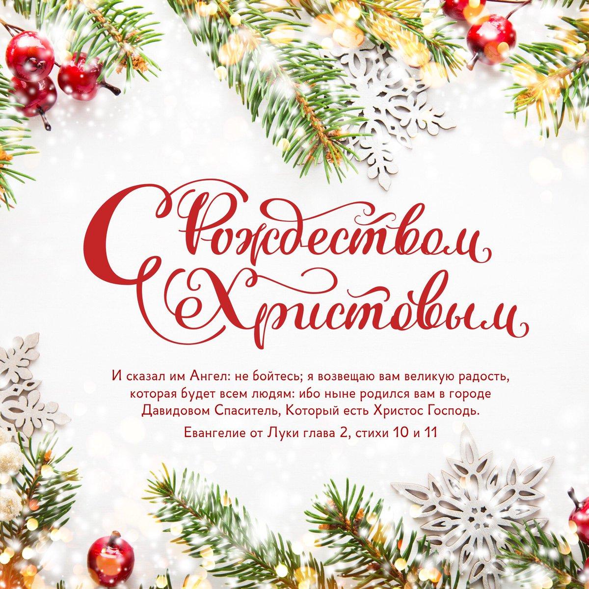 Варианты поздравлений с новым годом и рождеством всей