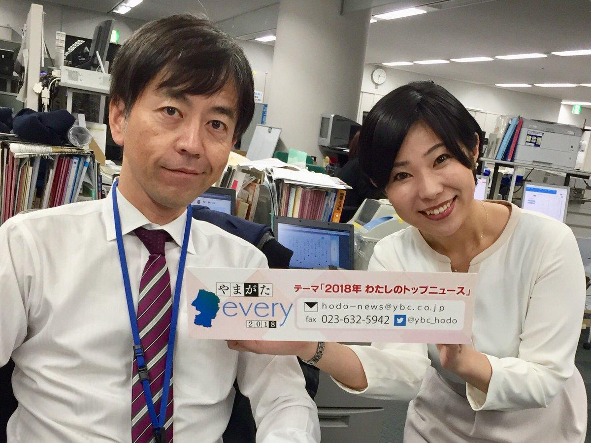 YBC山形放送報道部 (@ybc_hodo) ...