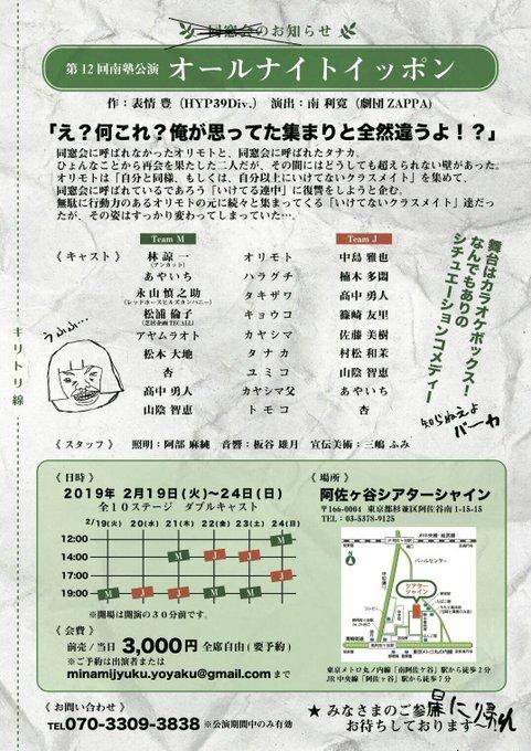 メンバー 三嶋 塾 半グレ集団「三嶋塾」とは?下田30人BBQ&飼い犬警官を噛み逮捕