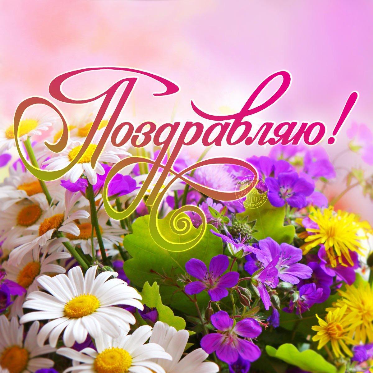 Картинка с цветами с надписью поздравляю, смайлики