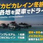 Image for the Tweet beginning: 愛車➕風景の写真と #ピカピカレイン冬旅 のハッシュタグを付けて投稿すると豪華景品が当たる🌸 #車 に限らず、 #バイク