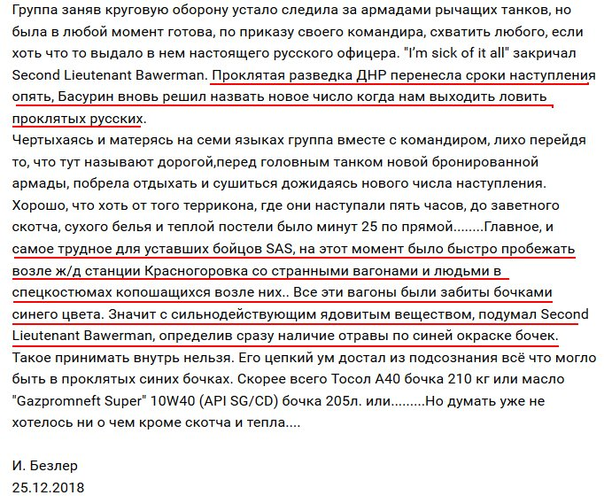 """Терористи знову звинувачують Україну в """"провокації"""": тепер вони """"побачили"""" склад з хімікатами й інструкторів іноземних спецслужб - Цензор.НЕТ 7542"""