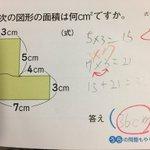 小学生の面積の問題!掛け算の順番まで合わせないと◯が貰えない!?