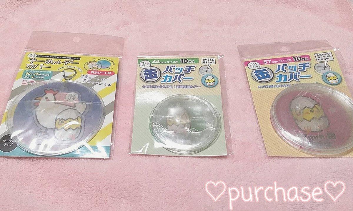 test ツイッターメディア - ?_Shopping_?〈100均編〉 キャンドゥ Can Doに行ってきました(*?????*)? 缶バッジのカバー2種類とストラップのカバーと写真には載ってないけど、透明の写真立て買ってきたの。  他にもうちわカバーとか銀テカバーとか色々あったの(*´?`*)??  #キャンドゥ https://t.co/WKuFnYAxk1