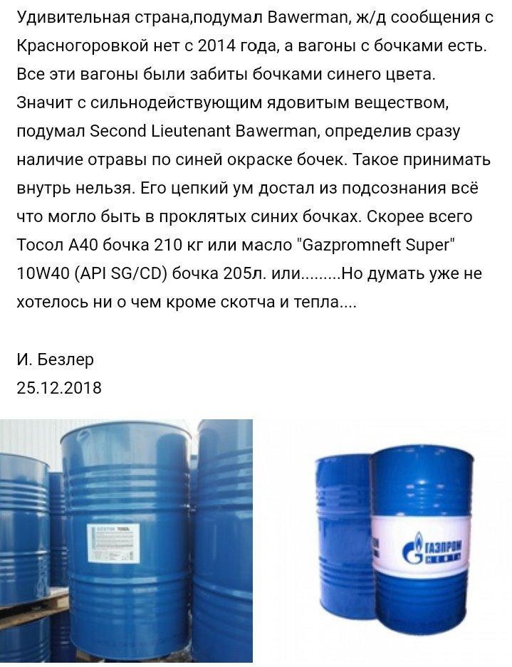 """Терористи знову звинувачують Україну в """"провокації"""": тепер вони """"побачили"""" склад з хімікатами й інструкторів іноземних спецслужб - Цензор.НЕТ 6239"""