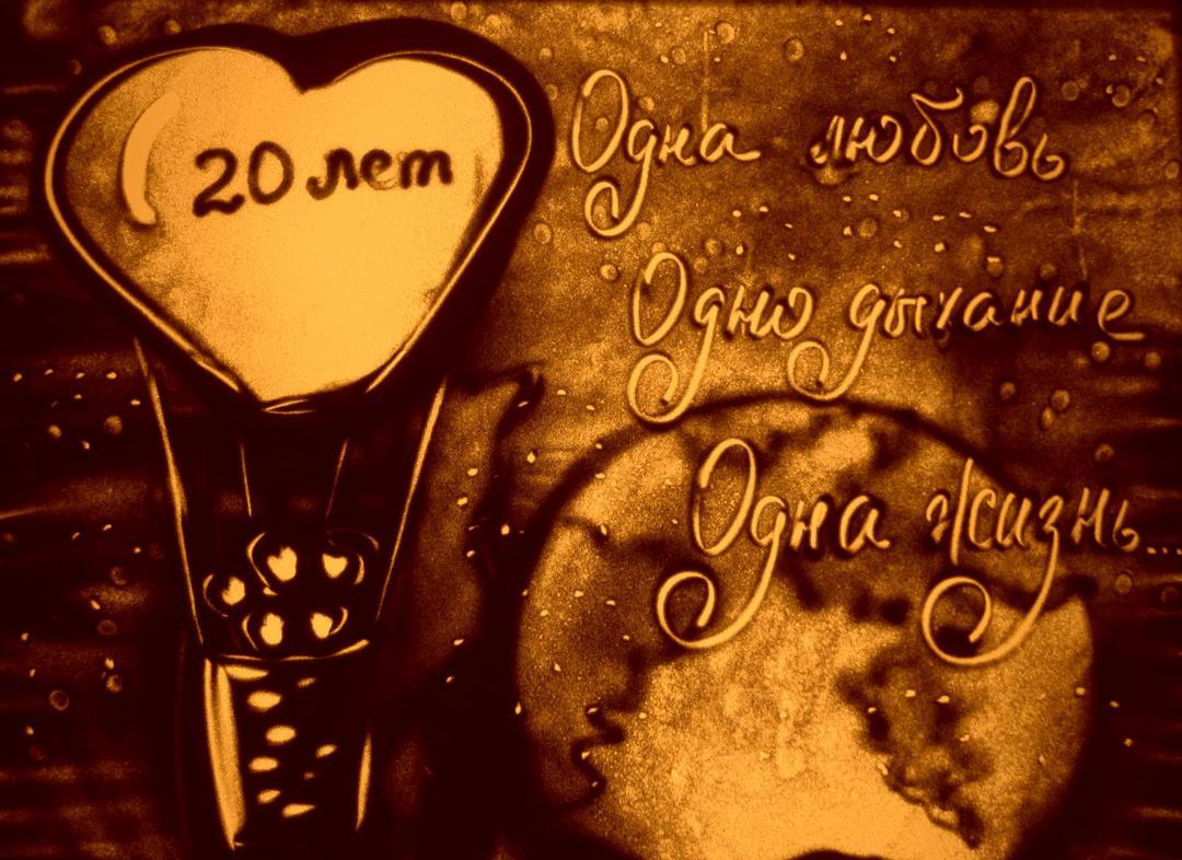 Поздравительные открытки 20 лет совместной жизни, красиво подписать подруге