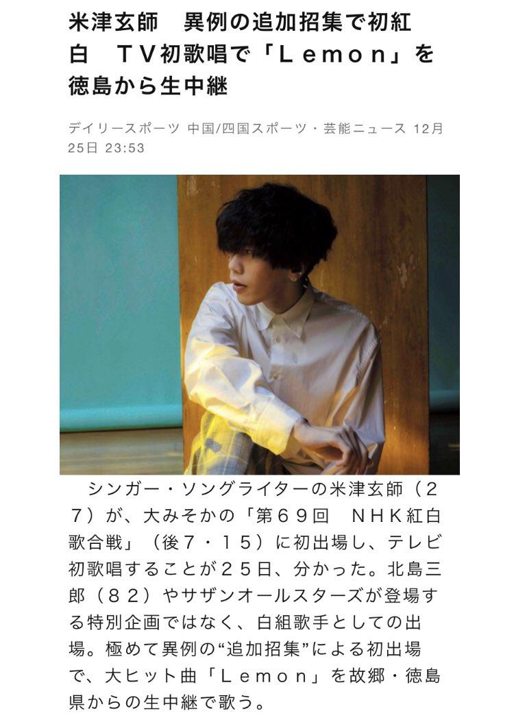 【超速報】米津玄師、紅白出演決定 大ヒット曲「Lemon」を徳島県から生中継